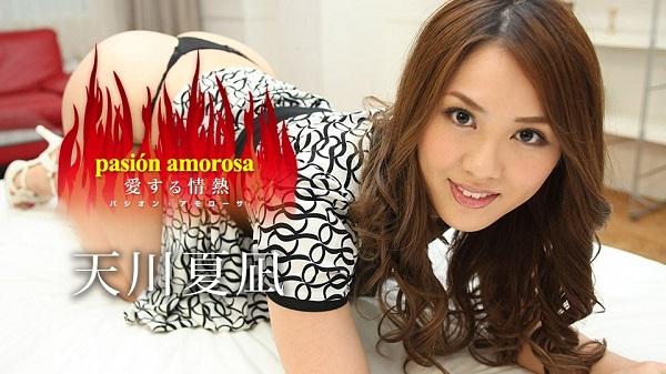 JAV Download Natsuna Amakawa – Caribbeancom / カリビアンコム 033121 001 パシオン・アモローサ ~愛する情熱 7~ 天川夏凪 Creampie 中出し 2021 03 31