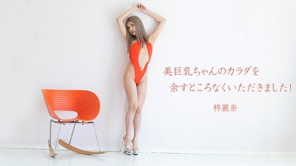 JAV Download Rena Hiiragi – Heyzo 2489 美巨乳ちゃんのカラダを余すところなくいただきました!   柊麗奈 Shaved パイパン 2021 03 27