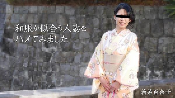 JAV Download Yuriko Wakana – Heyzo 2490 和服が似合う人妻をハメてみました   若菜百合子 Facial 顔射 2021 03 28