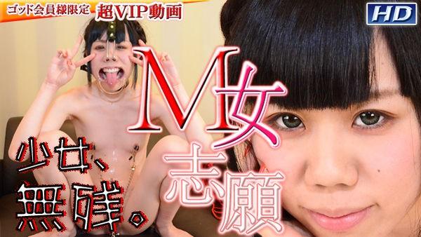 JAV Download An – Gachinco / ガチん娘! gachig202 アン-M女志願9 Restraint 拘束 2015 04 20