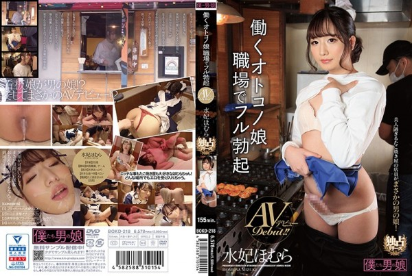 JAV Download Homura Mizuhime [BOKD 218] AVデビュー 働くオトコノ娘 職場でフル勃起 水妃ほむら 2021 03 26