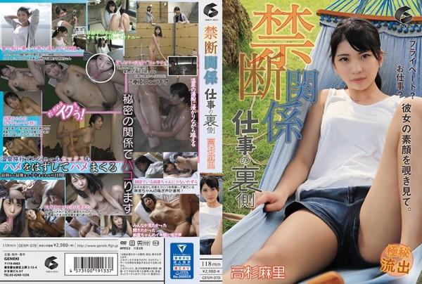JAV Download Mari Takasugi [GENM 078] 禁断関係 仕事の裏側 高杉麻里 2021 03 25