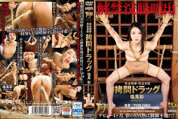 JAV Download Akari Shiomi [GTJ 091] 完全拘束・完全支配 拷問ドラッグ 塩見彩 2021 03 19