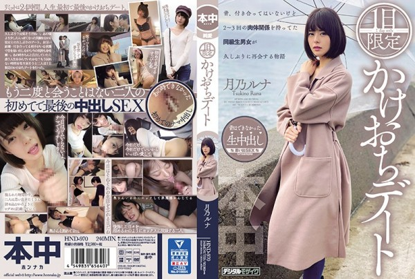 JAV Download Runa Tsukino [HND 970] 1日限定かけおちデート 月乃ルナ 2021 03 25