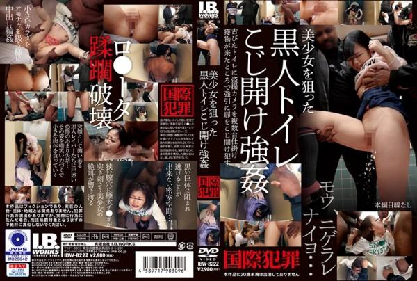 JAV Download Yui Nagase [IBW 822Z] 美少女を狙った黒人トイレこじ開け強● 2021 03 26