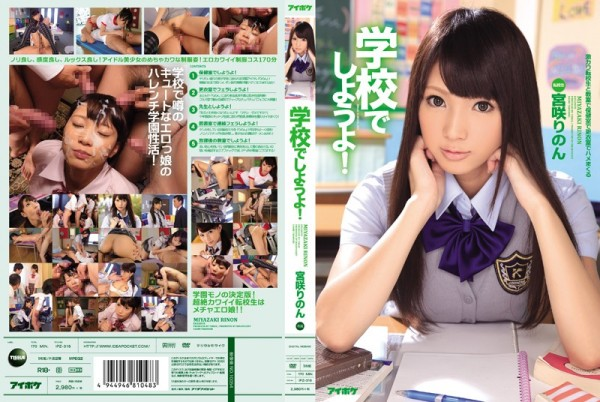 JAV Download Rinon Miyasaki [IPZ 316] 学校でしようよ! 宮咲りのん 2014 02 19
