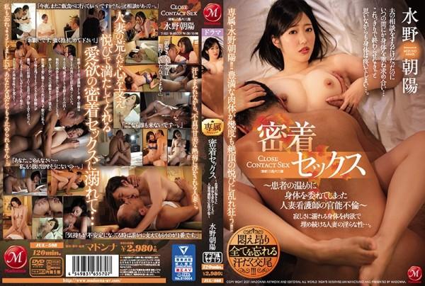JAV Download Asahi Mizuno [JUL 508] 密着セックス~患者の温もりに身体を委ねてしまった人妻看護師の官能不倫~ 水野朝陽 2021 03 25