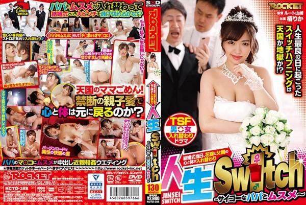 JAV Download Rika Tsubaki [RCTD 388] 人生Switch~サイコーなパパとムスメ~ 椿りか 2021 03 11