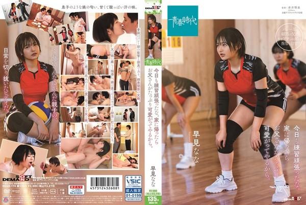 JAV Download Nana Hayami [SDAB 174] 今日も練習頑張ったな。家に帰ったらお父さんがたっぷり可愛がってやるから。 早見なな 2021 04 08