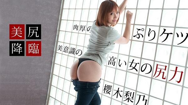 JAV Download Rino Sakuragi – 1pondo / 一本道 040121 001 最高の美尻 Creampie 中出し 2021 04 01