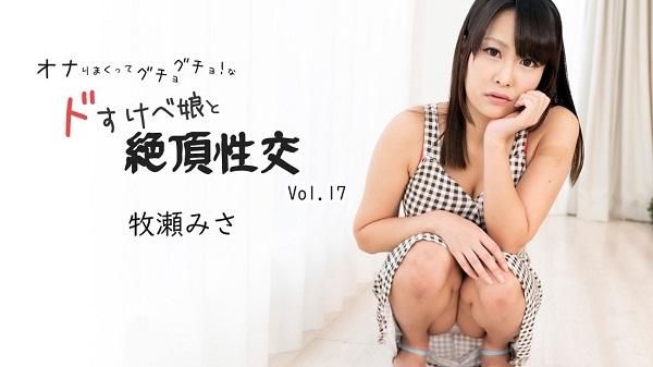JAV Download Misa Makise – Heyzo 2496 オナりまくってグチョグチョ!なドすけべ娘と絶頂性交Vol.17   牧瀬みさ Shaved パイパン 2021 04 10