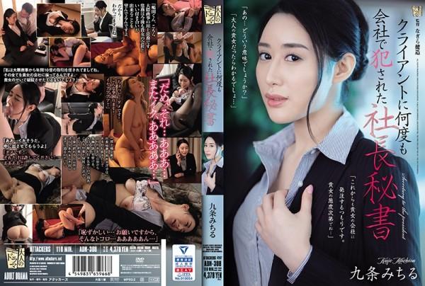 JAV Download Michiru Kujou [ADN 308] クライアントに何度も会社で犯●れた社長秘書 九条みちる 2021 04 07