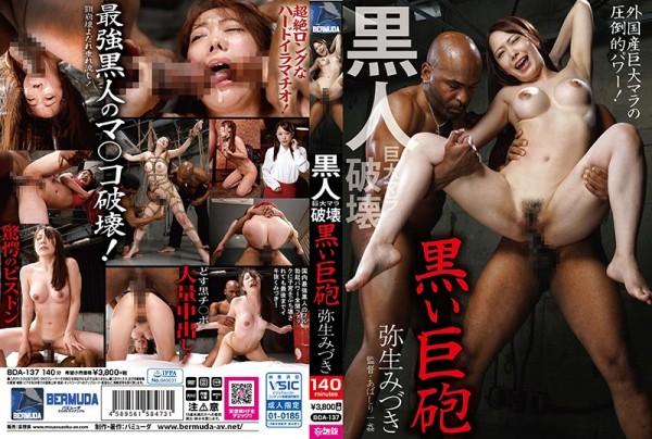 JAV Download Mizuki Yayoi [BDA 137] 黒人巨大マラ破壊 黒い巨砲 弥生みづき 2021 04 19