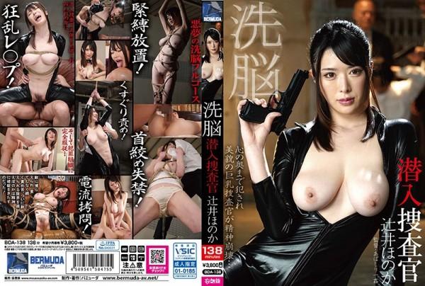 JAV Download Honoka Tsujii [BDA 138] 洗脳 潜入捜査官 辻井ほのか 2021 04 19