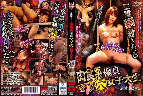 JAV Download Akane Shiki [CMF 059] 二重調教される肉食系優良マゾ穴女子大生 志木あかね 2021 04 07