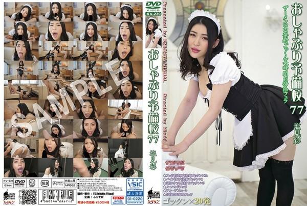 JAV Download (UPDATED: Part 1 and 2) Akari Shiomi [KV 239] おしゃぶり予備校77 塩見彩 2021 03 01