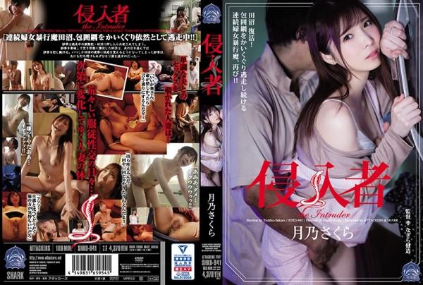 JAV Download Sakura Tsukino [SHKD 941] 侵入者 月乃さくら 2021 04 07