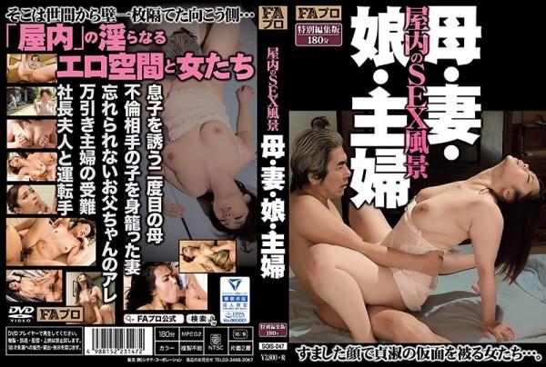JAV Download Yu Misaki [SQIS 047] 屋内のSEX風景 母・妻・娘・主婦 2021 04 13