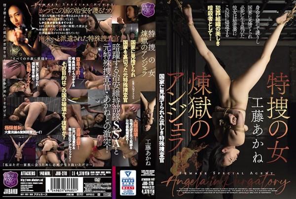 JAV Download Akane Kudou [JBD 270] 特捜の女 煉獄のアンジェラ 工藤あかね 2021 07 07