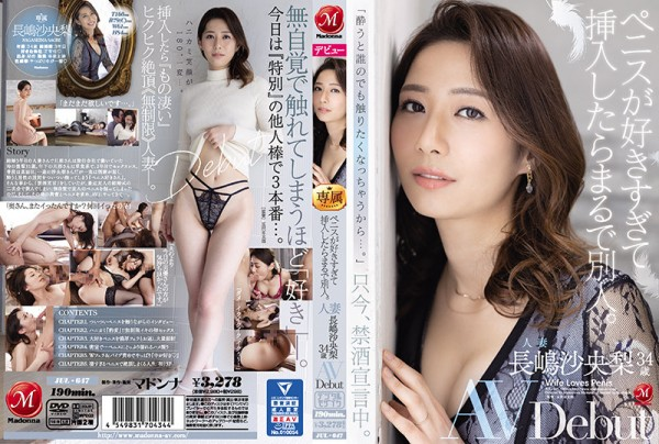 JAV Download Saori Nagashima [JUL 647] ペニスが好きすぎて挿入したらまるで別人。人妻 長嶋沙央梨34歳 AV Debut 2021 07 25