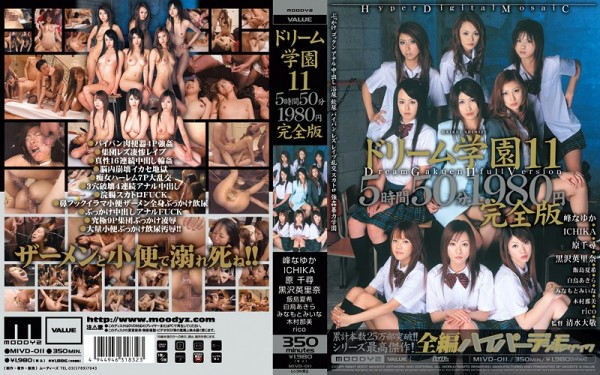 JAV Download [MIVD 011] ドリーム学園11 Anal アナル Bukkake ぶっかけ 2007 10 13