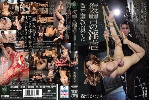JAV Download Kanako Ioka [RBK 018] 復讐の淫虐 監禁調教の果てに… 森沢かな 2021 07 07