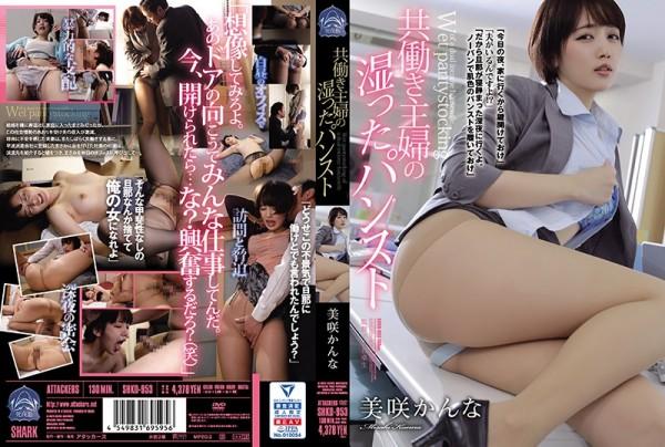 JAV Download Kanna Misaki [SHKD 953] 共働き主婦の湿ったパンスト 美咲かんな 2021 07 07
