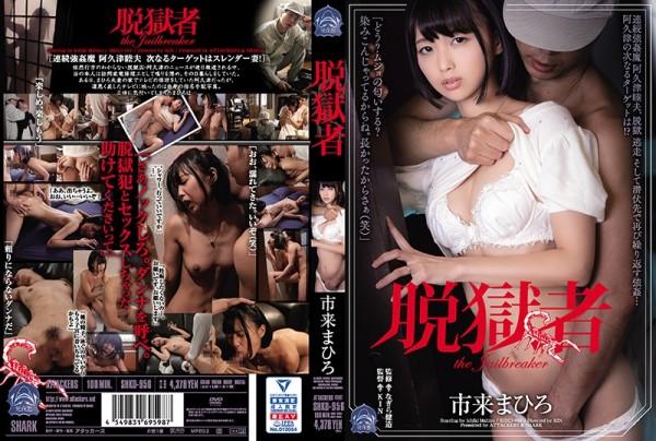 JAV Download Mahiro Ichiki [SHKD 956] 脱獄者 市来まひろ 2021 07 07