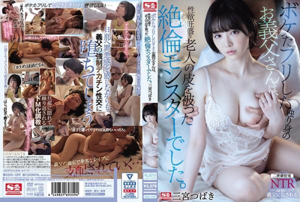 JAV Download Tsubaki Sannomiya [SSIS 109] ボケたフリした独り身のお義父さんは、性欲旺盛な老人の皮を被った絶倫モンスターでした。 三宮つばき 2021 07 07