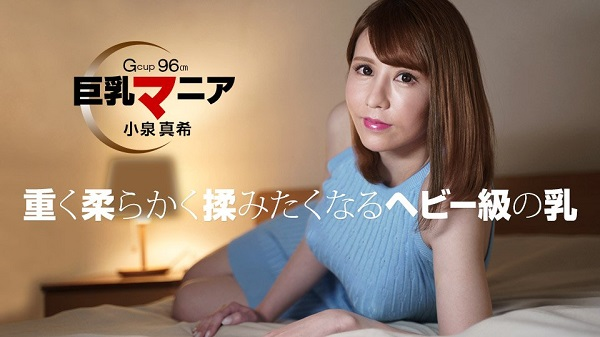 JAV Download Maki Koizumi – 1pondo / 一本道 082821 001 巨乳マニア 小泉真希 Shaved パイパン 2021 08 28