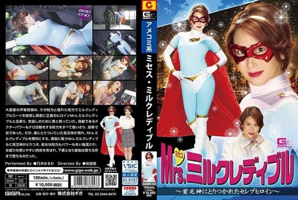 JAV Download Nozomi Hinata [GHMT 53] Mrs.ミルクレディブル ~貧乏神にとりつかれたセレブヒロイン~ 乃木はるか
