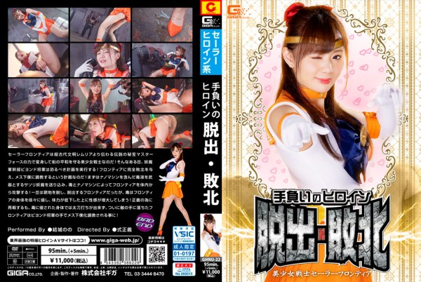 JAV Download Nono Yuki [GHNU 22]  手負いのヒロイン 脱出・敗北 美少女戦士セ ラーフロンティア 2021 09 10