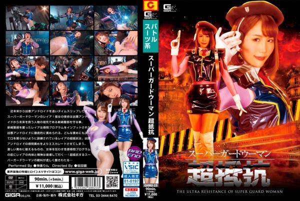 JAV Download Rin Kagura [GHNU 23] スーパーガードウーマン 超抵抗 2021 09 10