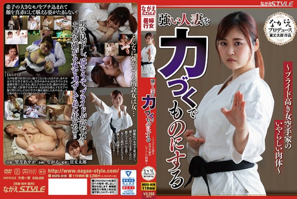 JAV Download Ayaka Mochizuki [NSFS 019] 強い人妻を力づくでものにする ~プライド高き女空手家のいやらしい肉体~ 望月あやか 2021 08 25