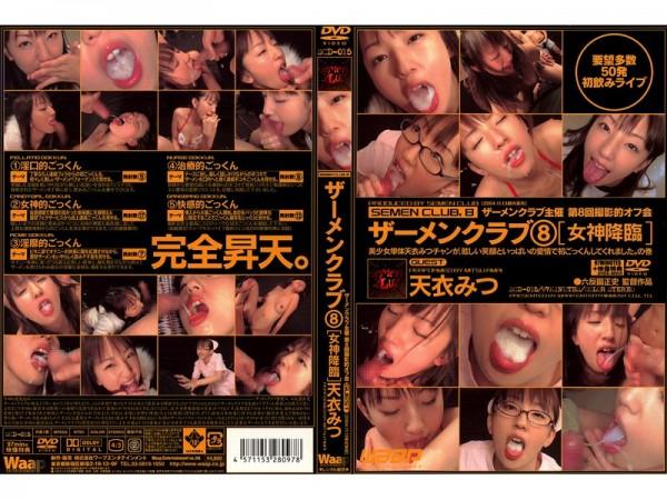 JAV Download Mitsu Amai [SCD 015] ザーメンクラブ8[女神降臨] 天衣みつ 2005 01 19
