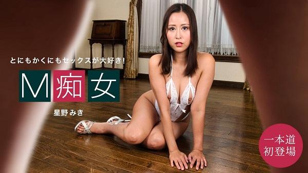 JAV Download Miki Hoshino – 1pondo / 一本道 090421 001 M痴女 星野みき Shaved パイパン 2021 09 04