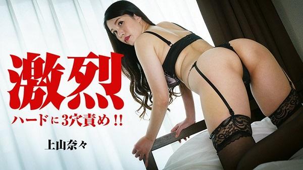 JAV Download Nana Kamiyama – Heyzo 2607 激烈ハードに3穴責め!!   上山奈々 Anal アナル 2021 09 11