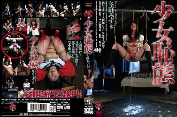 JAV Download Mizuki Fuyuno [ADVO 012] 少女恥態 冬野みずき 2011 05 13