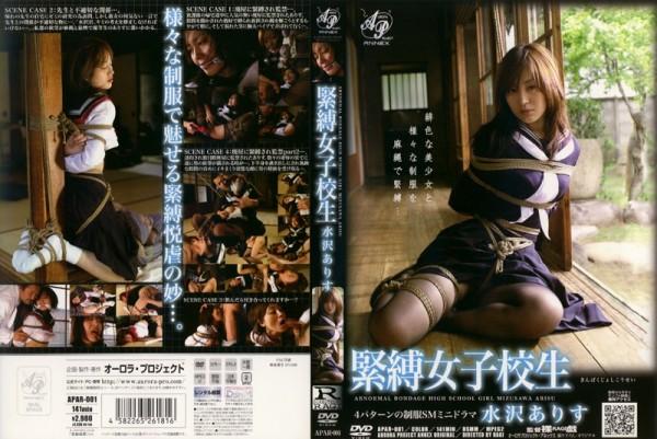 JAV Download Minnano An [APAR 001] 緊縛女子校生 水沢ありす 2007 12 25