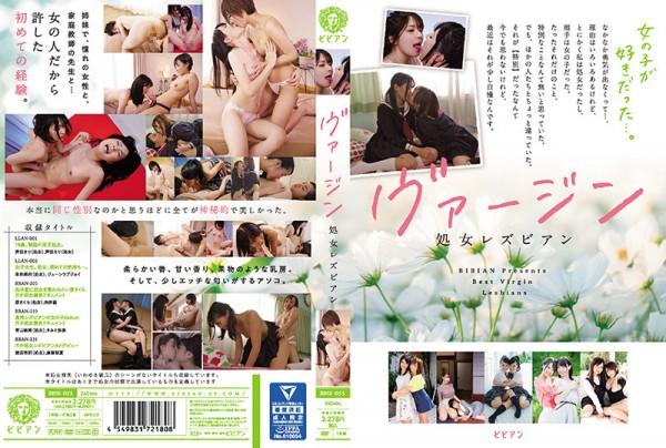 JAV Download [BBSS 053] ヴァージン 処女レズビアン 2021 09 14