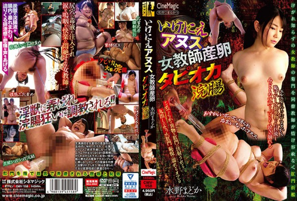 JAV Download Madoka Mizuno [CMV 158] いけにえアヌス 女教師産卵タピオカ浣腸 水野まどか 2021 09 14