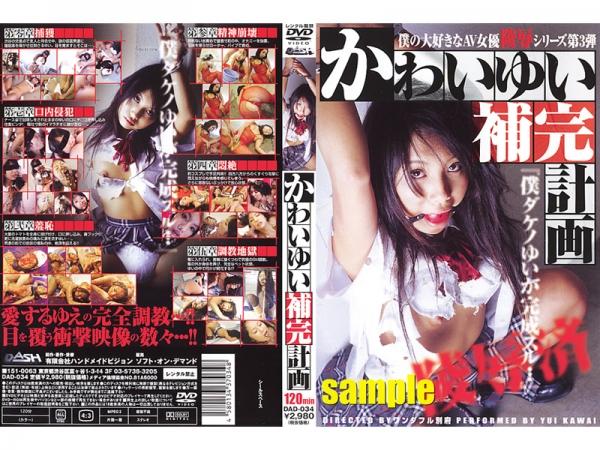 JAV Download Yui Kawai [DAD 034] かわいゆい補完計画 2004 06 17