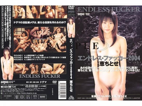 JAV Download Chitose Megumi [DDT 082] エンドレス ファッカー2004 恵ちとせ 2004 02 10