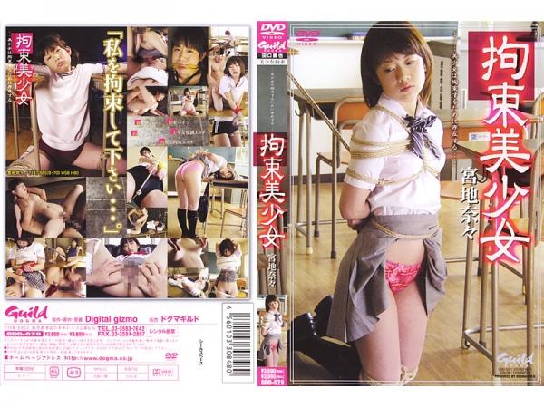 JAV Download Nana Miyachi [GDD 029] 拘束美少女 宮地奈々 2004 07 08
