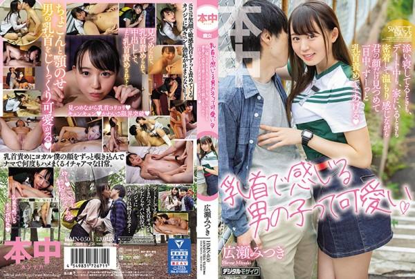 JAV Download Mitsuki Hirose [HMN 050] 乳首で感じる男の子って可愛い 添い寝してるときも、デート中も、家にいるときも密着して温もり感じながら君の顔だけ見つめて一日中、ずーっと乳首責めててあげる 広瀬みつき 2021 09 28