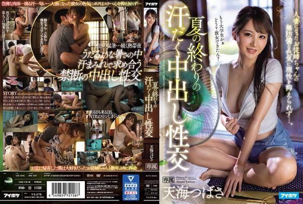 JAV Download Tsubasa Amami [IPX 727] 夏の終わりの汗だく中出し性交 人妻になったお従姉ちゃんの無防備な色気に理性を抑えられず…。 天海つばさ 2021 09 14