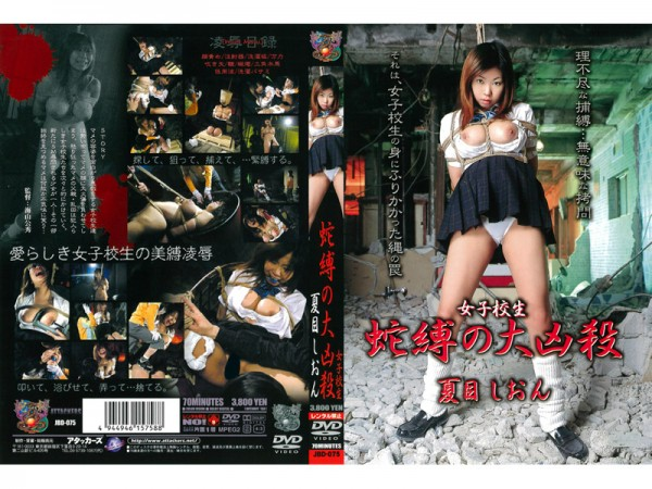JAV Download Shion Natsume [JBD 075] 女子校生 蛇縛の大凶殺 夏目しおん 2004 07 08