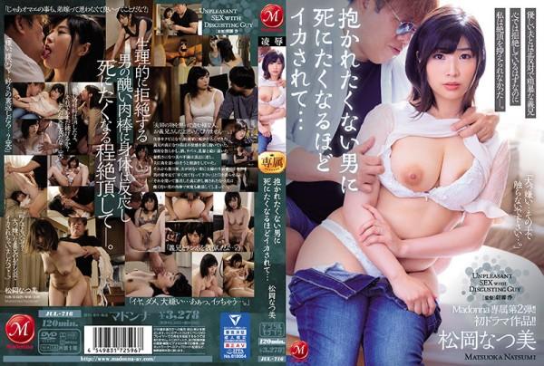 JAV Download Natsumi Matsuoka [JUL 716] Madonna専属第2弾!!初ドラマ作品!! 抱かれたくない男に死にたくなるほどイカされて… 松岡なつ美 2021 09 28