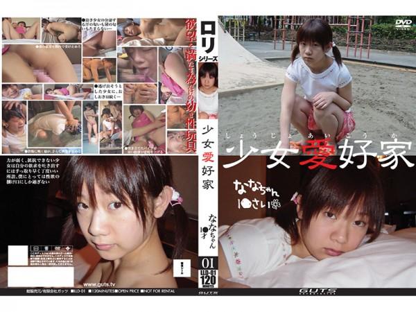JAV Download Nana Miyachi [LLD 01] 少女愛好家 ななちゃん 1●才 2004 07 16