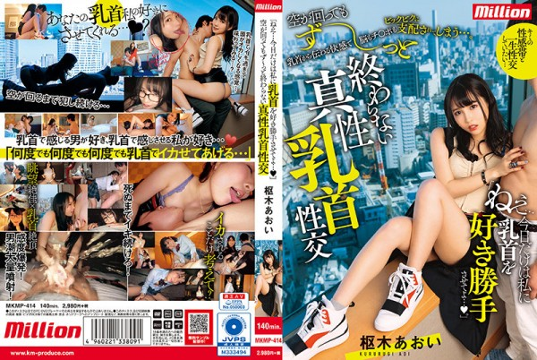 JAV Download Aoi Kururigi [MKMP 414] 「ねえ…今日だけは私に乳首を好き勝手させてよ…。」空が回ってもず~っと終わらない真性乳首性交 枢木あおい 2021 09 14